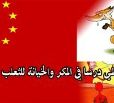 الصين تعطي درسا في المكر والخيانة للثعلب والشيطان