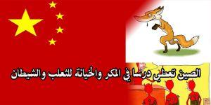 Photo of الصين تعطي درسا في المكر والخيانة للثعلب والشيطان