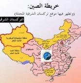 الحكومة الصينية تمنع الاحتفال بالعيد في تركستان الشرقية