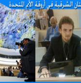 مناقشة قضية تركستان الشرقية في أروقة الأمم المتحدة