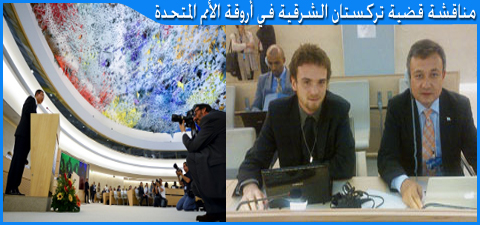 Photo of مناقشة قضية تركستان الشرقية في أروقة الأمم المتحدة