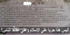 Photo of أليس هذا حربا على الإسلام وعلى عقائد الناس؟