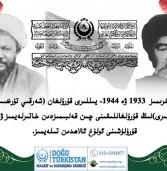 إحياء ذكرى الجمهوريتين الاسلاميتين في اسطنبول