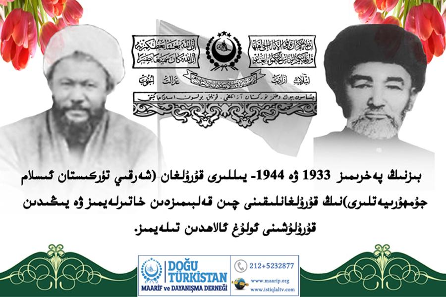 Photo of إحياء ذكرى الجمهوريتين الاسلاميتين في اسطنبول