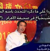 ردا على ما ذكره المتحدث باسم السفارة الصينية حول شينجيانج فى صحيفة الأهرام