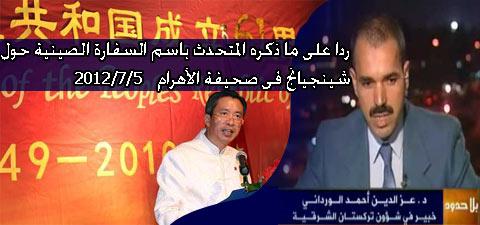 Photo of ردا على ما ذكره المتحدث باسم السفارة الصينية حول شينجيانج فى صحيفة الأهرام