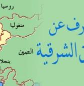 ماذا تعرف عن تركستان الشرقية