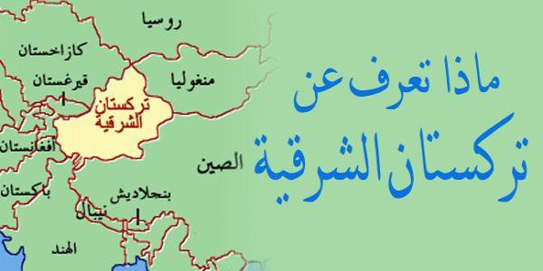 Photo of ماذا تعرف عن تركستان الشرقية