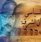 التاريخ السياسى لتركستان الشرقية