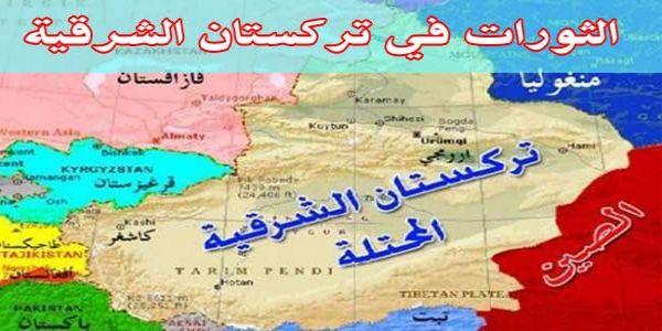 Photo of الثورات في تركستان الشرقية