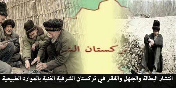 Photo of جذور الاضطهاد الصيني لمسلمي تركستان الشرقية