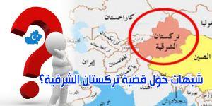 Photo of شبهات حول قضية تركستان الشرقية