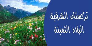 Photo of تركستان الشرقية البلاد الثمينة