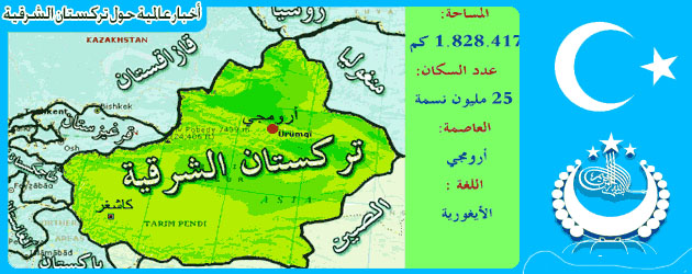Photo of مساحة تركستان الشرقية وأهميتها