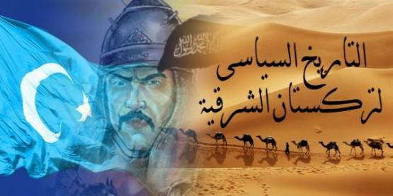جرائم ومذابح الصين ضد المسلمين في تركستان الشرقية