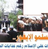 8 آلاف أويغوري مسلم بمعتقلات دول إسلامية وغيرها يطلبون مساندتهم