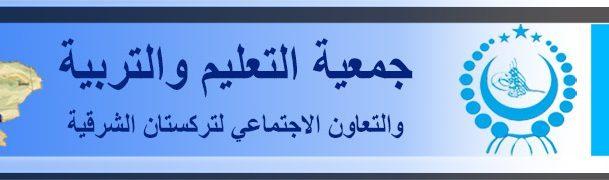 جمعية المعارف لتركستان الشرقية