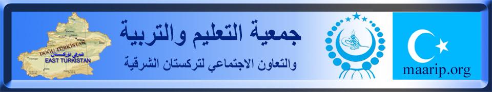 جمعية المعارف للتركستان الشرقية