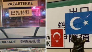 Photo of إسطنبول.. لافتات بالصينية تنتشر وأخرى عربية تختفي.. ماذا يفعل إمام أوغلو؟