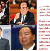 Spanish court orders arrest of Chinese leaders including Hu Jintao