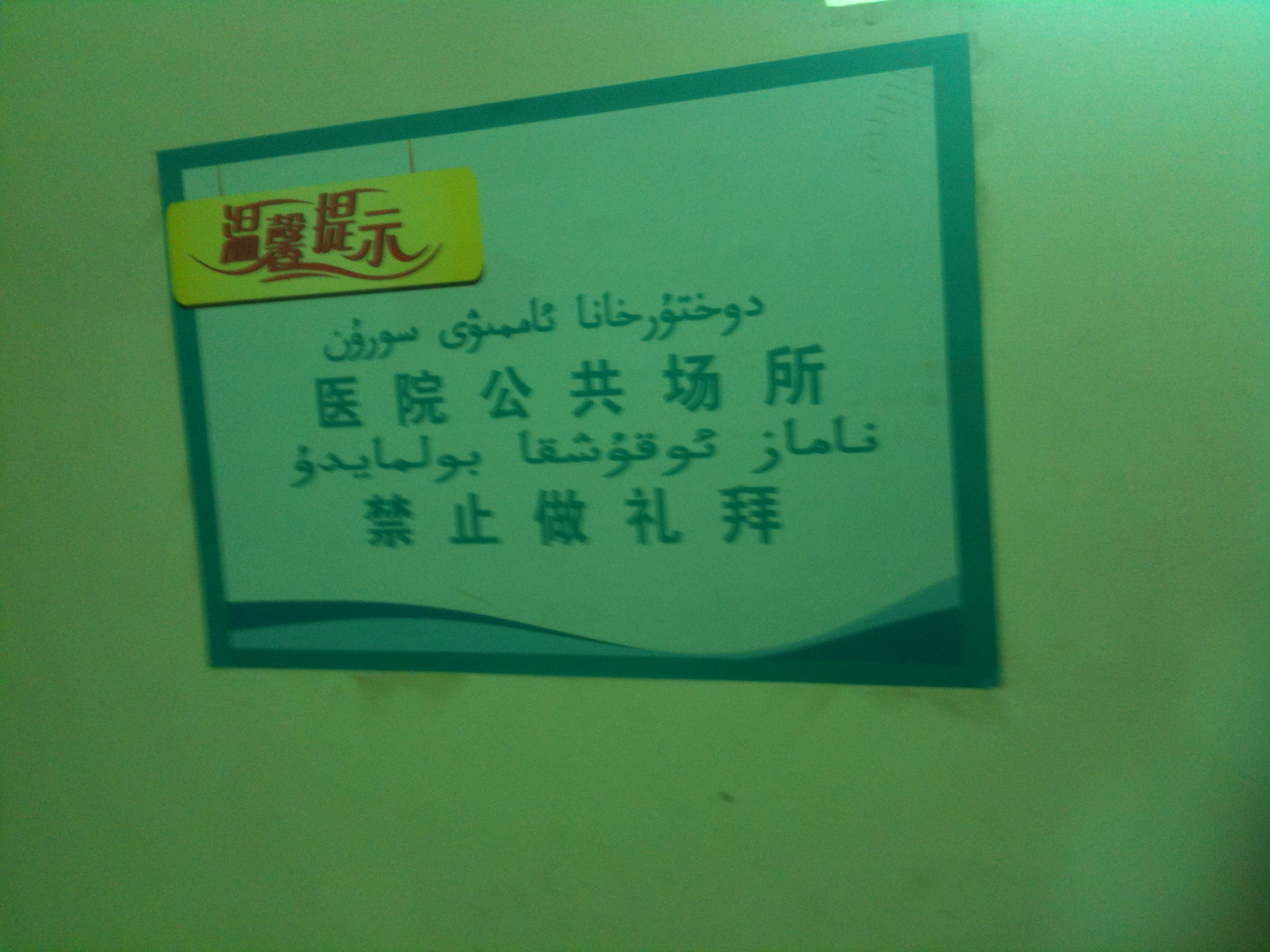 Photo of خىتاينىڭ ئىسلام دىنىنى «خىتايچىلاشتۇرۇش» پىلانى نېمىنى كۆزلەيدۇ؟